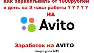 видео Как заработать на Авито без вложений