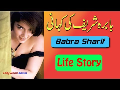 Babra Sharif  Life Story, Lollywood Actres Babra Sharif ki Kahani? Urdu/Hindi