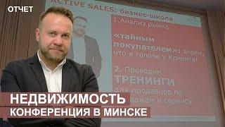 Недвижимость: конференция в Минске. О методах  продажах риэлторских услуг и лучших Риэлторов