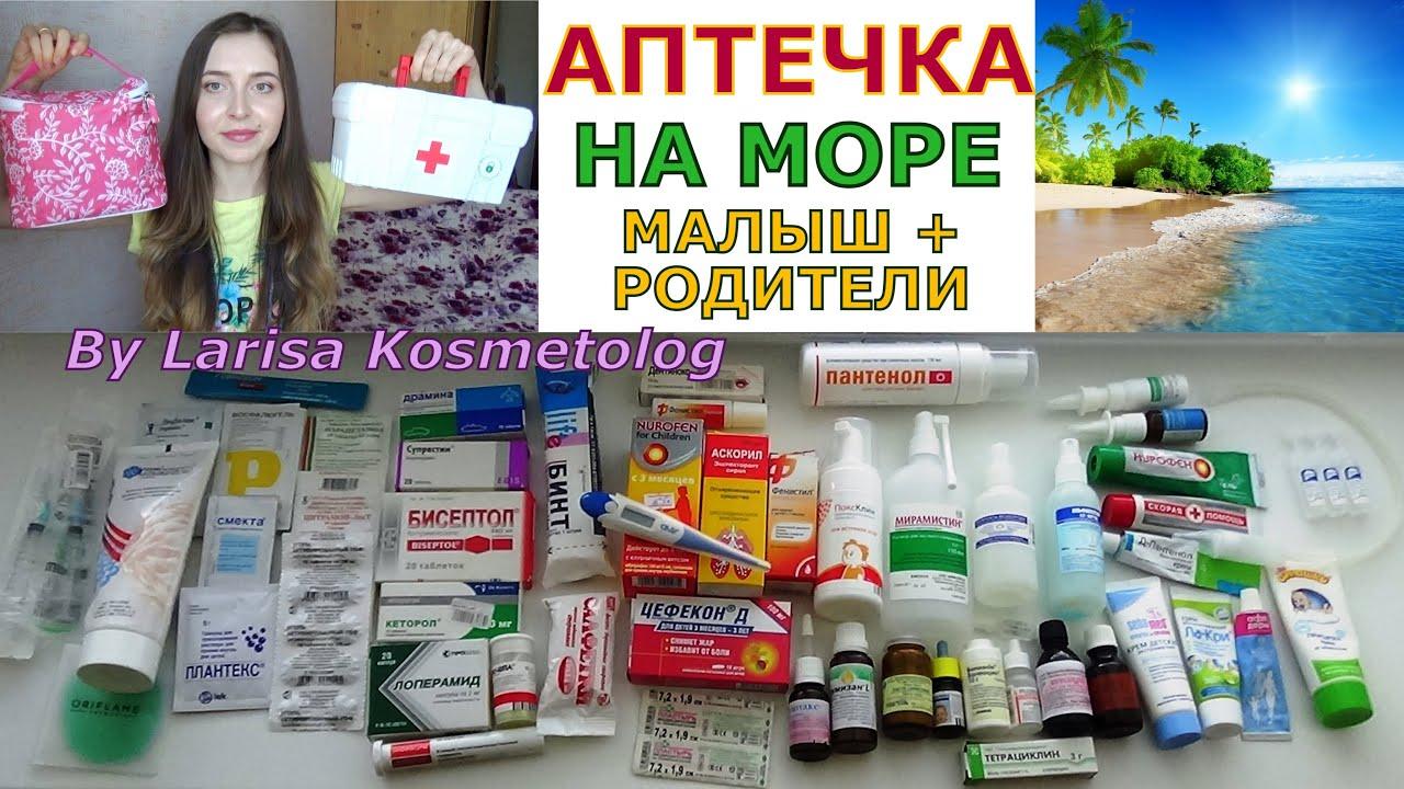 Аптечка для отдыха с детьми