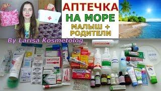 видео Аптечка на море для детей