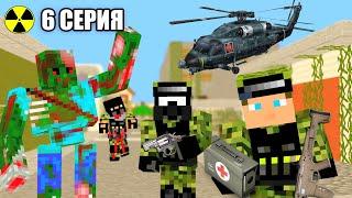 НАС ДОЛЖЕН СПАСТИ ВЕРТОЛЁТ! - ЗАЗЕРКАЛЬНЫЙ ЗОМБИ АПОКАЛИПСИС - Minecraft сериал - 6 СЕРИЯ