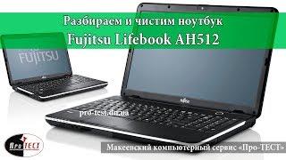 Розбирання і чищення ноутбука Fujitsu Lifebook AH512.Чистимо і міняємо термопасту Fujitsu Lifebook