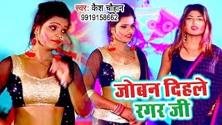 होली में सबसे ज्यादा बजने वालो गाना 2019 - Jobana Dehale Ragar Ji | Kaish Chauhan -  Holi Geet
