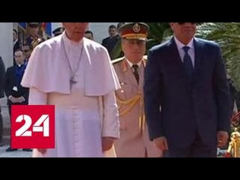 Папа Римский прибыл с визитом в Египет