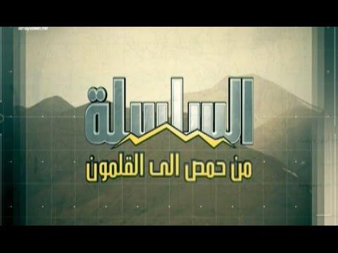 وثائقي الميادين - السلسلة.. من حمص إلى القلمون - 2015-05-09