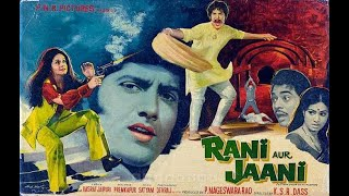 Rani Aur Jaani (1973) full hindi movie   Anil Dhawan, Aruna Irani, Jyothi Lakshmi#raniaurjaani