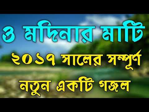 Bangla Bangla islamic Gojol  2017 New - Modinar Bulbul Nobi Rasul Allah - Bangla Gojol 2017