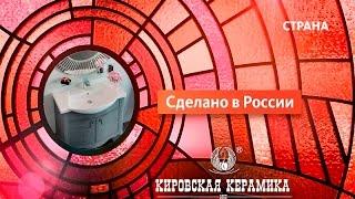 Кировская керамика на телеканале СТРАНА. Спецпроект. Сделано в России