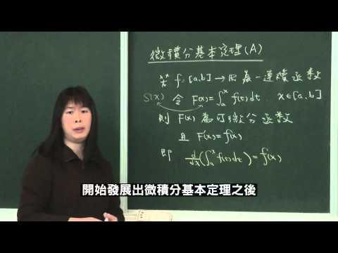 UST 5 3 2 微積分基本定理ii
