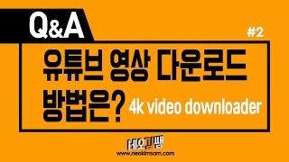 Q&A [베가스 기초] 네오김쌤~ 유튜브 동영상…