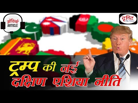 Audio Article - Trump's Policy On South Asia