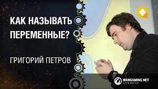Как называть переменные / Григорий Петров [Python Meetup 27.06.2015]