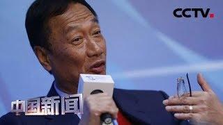 [中国新闻] 蓝营肯定郭台铭决定 吁纳郭建议力促团结胜选 | CCTV中文国际
