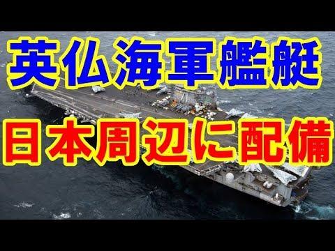 【韓国メディア】日本周辺に配備される英仏海軍艦艇