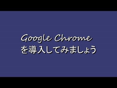 WindowsXPサポート終了 UbuntuでGoogle Chromeを使う 14