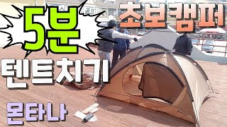 5분 텐트치기 초보캠퍼 코베아 몬타나