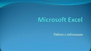 Excel | Новые возможности-работа с таблицами! Работа с именами ячеек или диапазонов