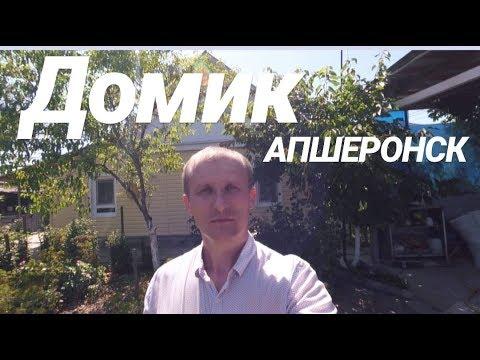 Домик в Краснодарском крае за 1 200 000 рублей / Недвижимость в Апшеронске