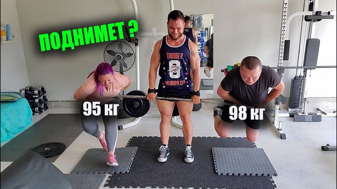 Давайте худеть вместе! Сможет ли он поднять 200 кг?