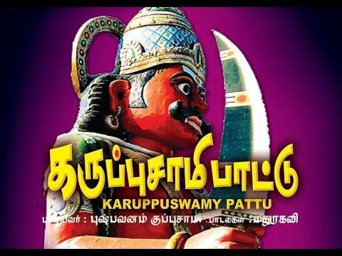 (வாரறைய கருப்பு கருப்பசாமி பாட்டு)Vaararaiya Karuppu Karuppuswamy pattu