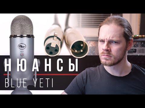Можно ли сравнивать USB-микрофон Blue Yeti и XLR-микрофоны? [Ответы на вопросы, май 2020]