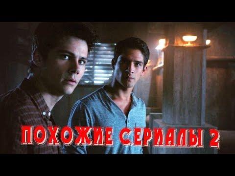 СЕРИАЛЫ ПОХОЖИЕ НА ВОЛЧОНОК 2/ Teen Wolf