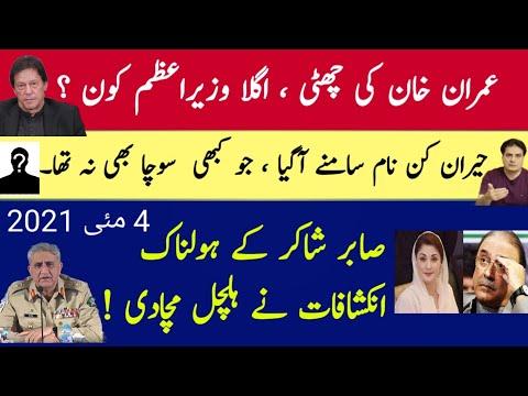 Sabir Shakir Shocking Analysis About Imran Khan   Will Imran Khan Complete 5 Years   Amad Majeed
