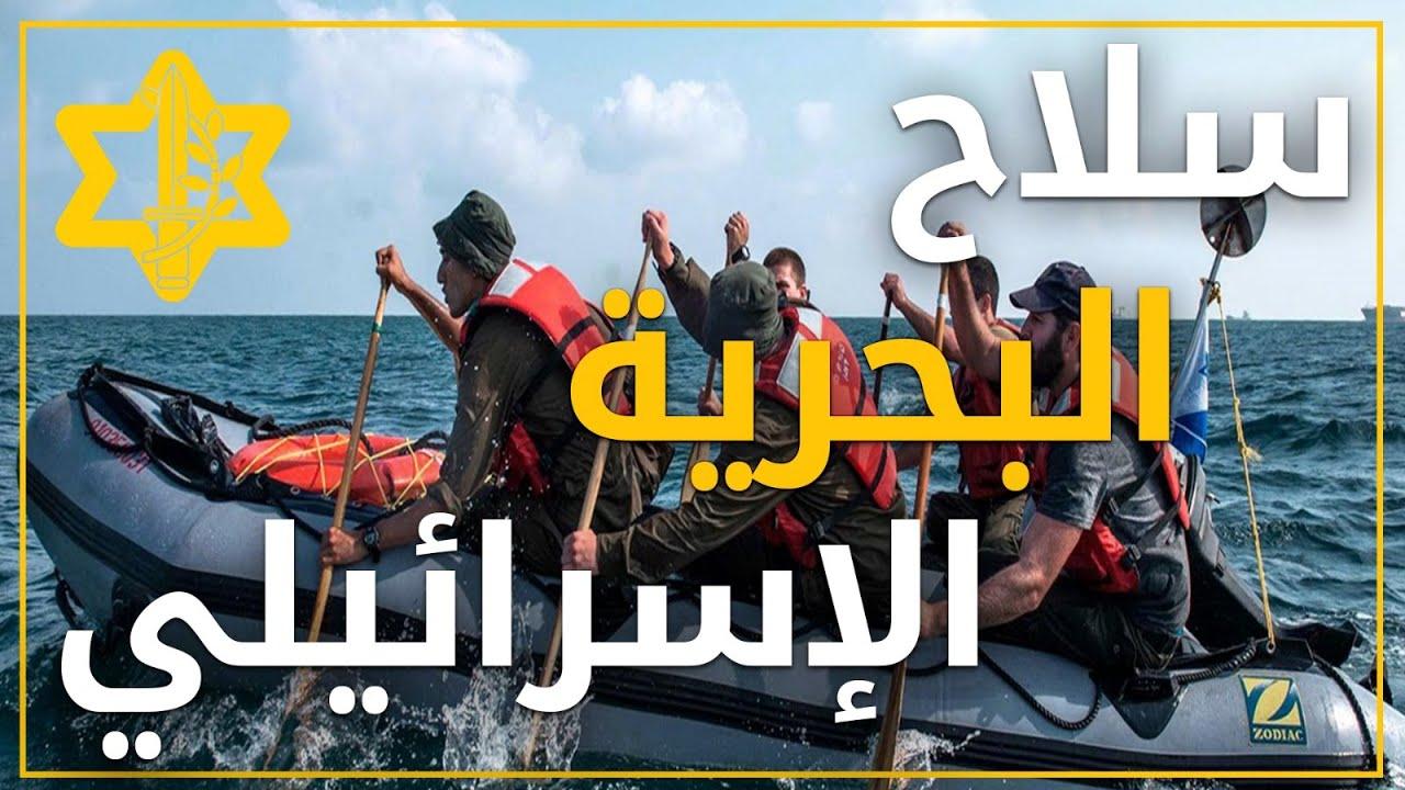 ماذا تعرفون عن سلاح البحرية الاسرائيلي؟ | أفيخاي أدرعي