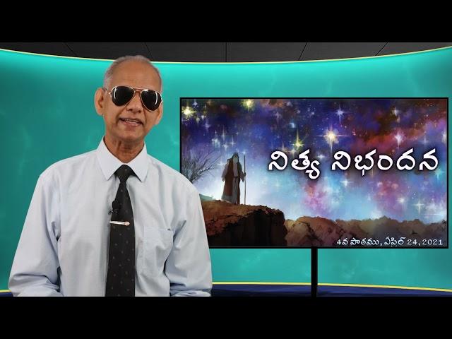 Telugu Sabbath School 4th Lesson | An Everlasting Covenant| Professor Sharath Babu