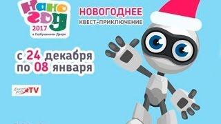 """Новогодний квест-шоу для всей семьи """"Новый НАНО Год"""""""