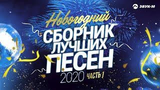 Новогодний сборник лучших песен 2020 | Часть 1