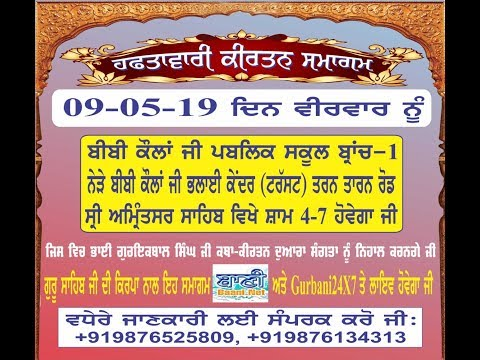 Live-Now-09-May-2019-Haftawari-Kirtan-Samagam-At-Amritsar-Punjab