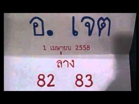 เลขเด็ดงวดนี้ หวยซองอาจารย์เจต 1/04/58