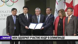 Сборная КНДР допущена к участию в Олимпиаде