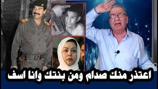 اقوى معارض شيعي يعتذر لـ صدام حسين ولأبنته رغد بسبب مشاهدته فيديو اليتيم!!