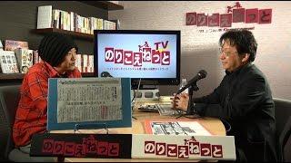 20150302 のりこえねっとTV 「曽野綾子さん、あなたアウトです!」 斎藤貴男×野間易通