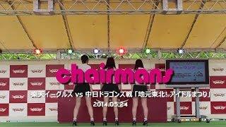 楽天イーグルスの本拠地 仙台のコボスタジアムに東北のアイドルが大集合...
