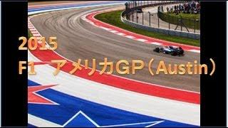 2015F1 アメリカGP(Austin)