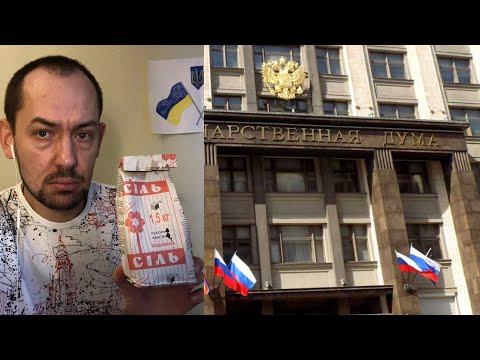 Госдума: Украина ещё