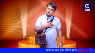 Chittagong Comedy in cplustv - চাঁটগাইয়া কৌতুক ( ঔষুধ বিক্রেতা )