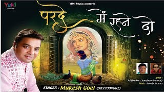 परदे में रहने दो | Parde Mein Rehne De | Beautiful Shyam Bhajan | by Mukesh Goel ( Lyrical)