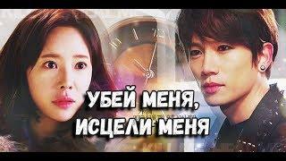 [MV] 💕Убей меня, исцели меня/Kill me, heal me💕 Ji Sung 💕 трогательные моменты 💕 романтичный клип