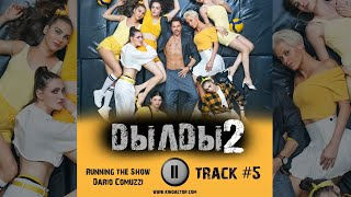 Сериал ДЫЛДЫ 2 сезон стс музыка OST 5 Running the Show Dario Comuzzi Павел Деревян