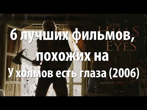 ТОП 10 КОШМАРНЫХ ФИЛЬМОВ