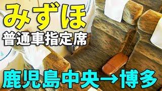 (1)【鹿児島-東京 新幹線】九州新幹線みずほ号 豪華指定席の旅