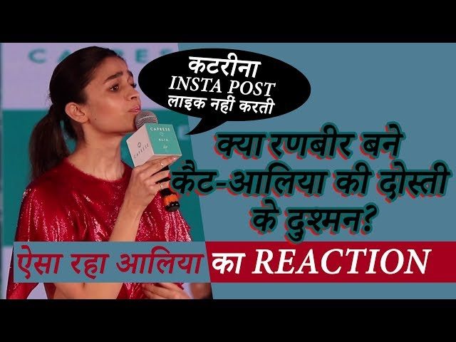 Alia Bhatt और Katrina Kaif की दोस्ती टूटी? Ranbir हैं वजह? Raazi Actress ने दिया जवाब