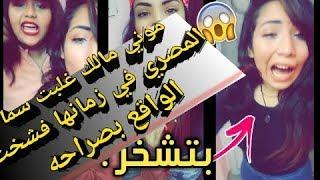 جميع فيديوهات مني مالك الي بتشتم كايا وسارهالبنت الي غلبت سما المصري في زمانها سوف بنفسك