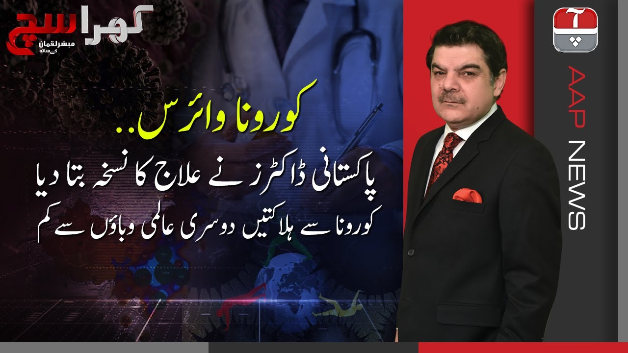 Khara Sach with Mubasher Lucman | Coronavirus: Pakistani doctors share treatment and cure | Aap News