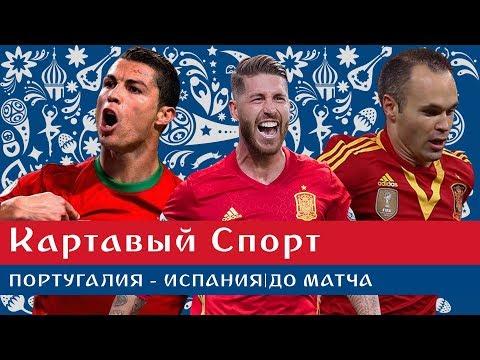 Картавый спорт. Португалия - Испания. До матча
